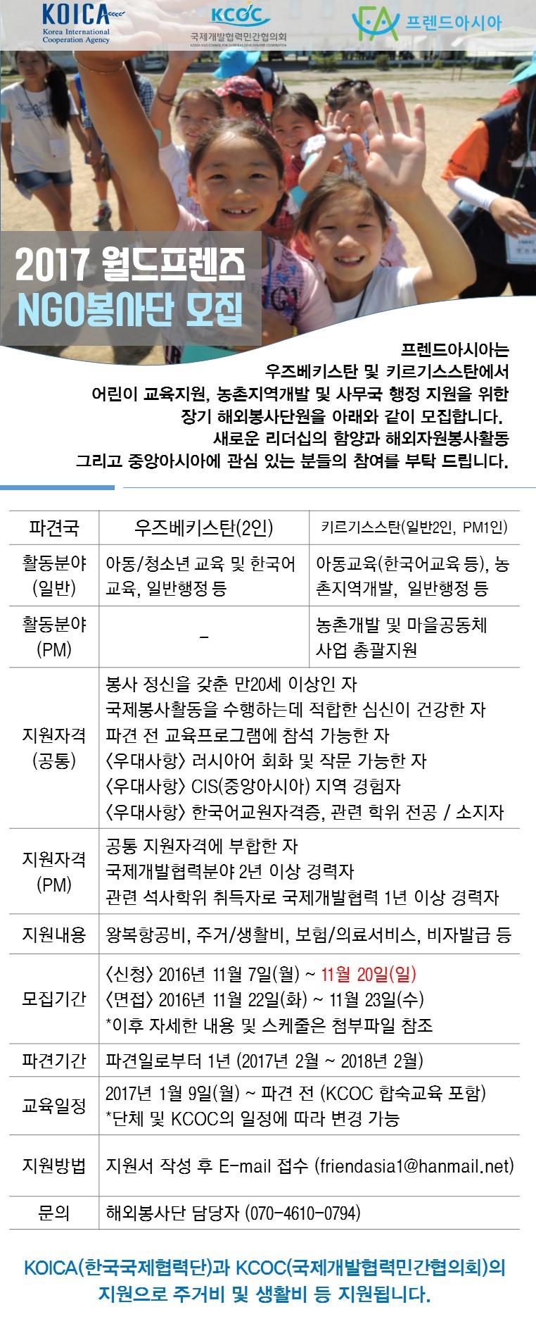 [프렌드아시아] 2017 NGO봉사단 모집공고.JPG